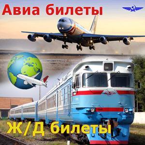 Авиа- и ж/д билеты Райчихинска