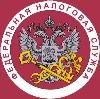 Налоговые инспекции, службы в Райчихинске