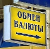 Обмен валют в Райчихинске