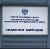 Отделения полиции в Райчихинске